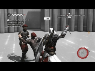 Assassin's Creed Brotherhood ��� ����������� ����� (�������1)